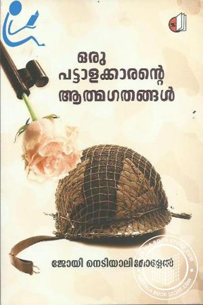 Cover Image of Book ഒരു പട്ടാളക്കാരന്റെ ആത്മഗതങ്ങള്