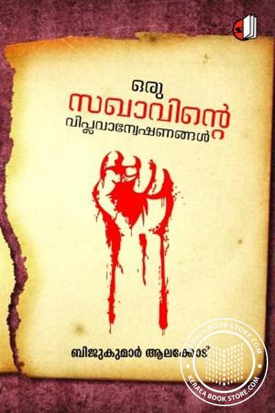 Cover Image of Book Oru sakhavinte viplavanveshanangal
