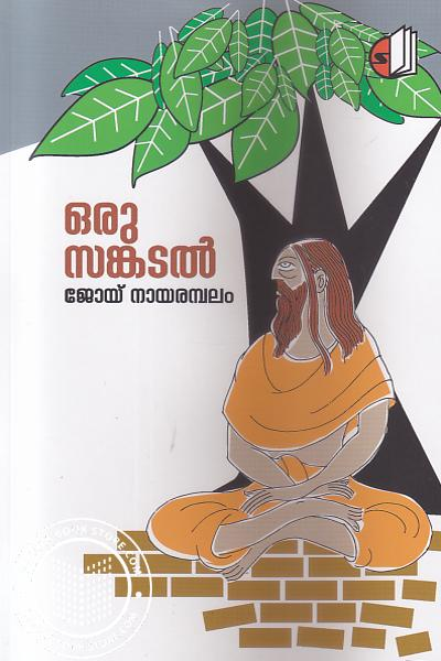 Image of Book Oru Sankadal