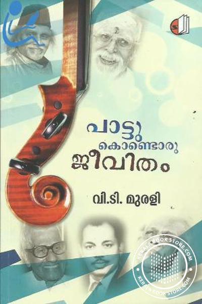 Cover Image of Book Paattukondoru Jeevitham