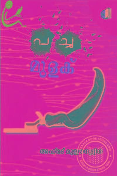 Cover Image of Book Pachamulaku
