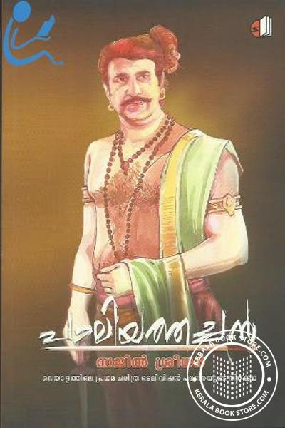 Cover Image of Book പാലിയത്തച്ചന്