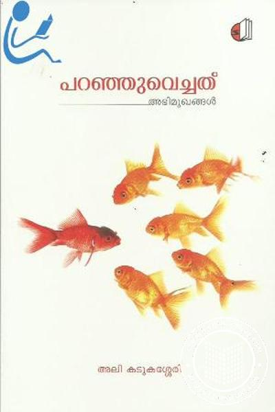 Cover Image of Book Paraguvachathu