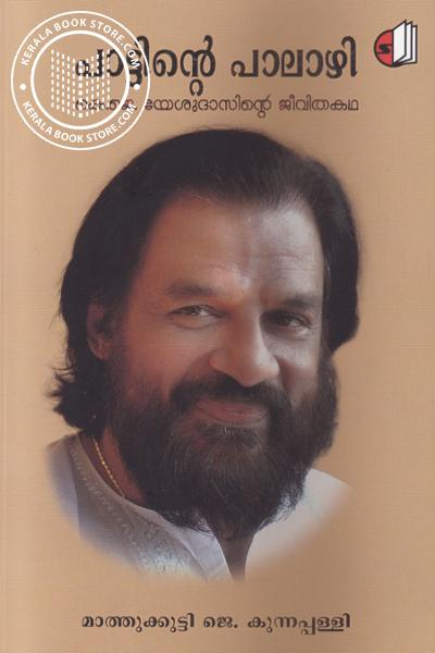 Cover Image of Book Pattinte Palazhi
