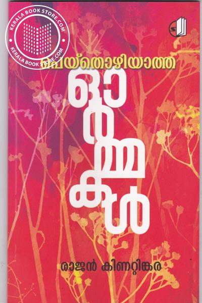 Cover Image of Book Peythozhiyatha Ormakal