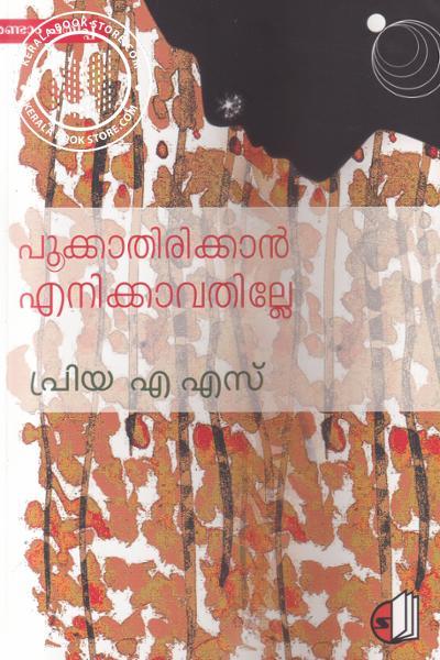Cover Image of Book പൂക്കാതിരിക്കാനെനിക്കാവതില്ലേ