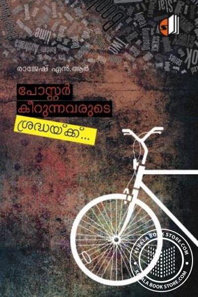 Cover Image of Book Poster Keerunnavarude Sradhaykku
