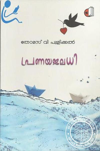Cover Image of Book Pranayajaladhi