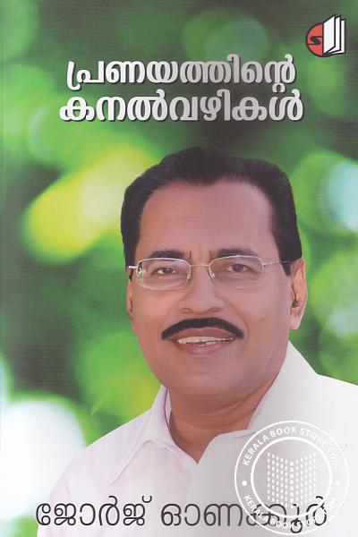 Cover Image of Book Pranayathinte Kanalvazhikal