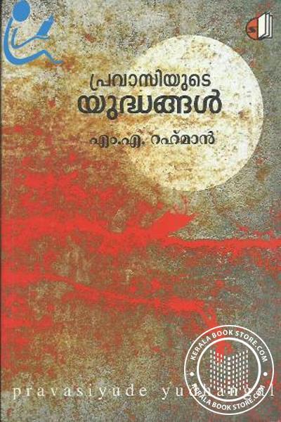 Cover Image of Book പ്രവാസിയുടെ യുദ്ധങ്ങള്