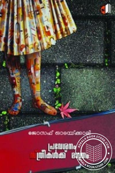 Cover Image of Book Pravesanam Sthreekalkkumathram