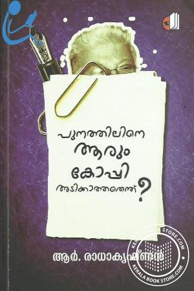 Cover Image of Book Punathiline Arum Copy Adickathathenthu