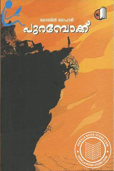 Cover Image of Book പുറമ്പോക്ക്