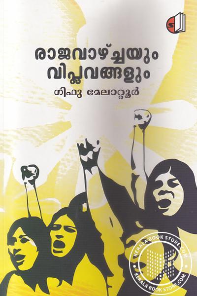Cover Image of Book Rajavazhchayum Viplavangalum