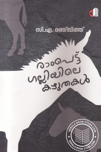 Cover Image of Book രാംപെട്ട് ഗല്ലിയിലെ കഴുതകള്