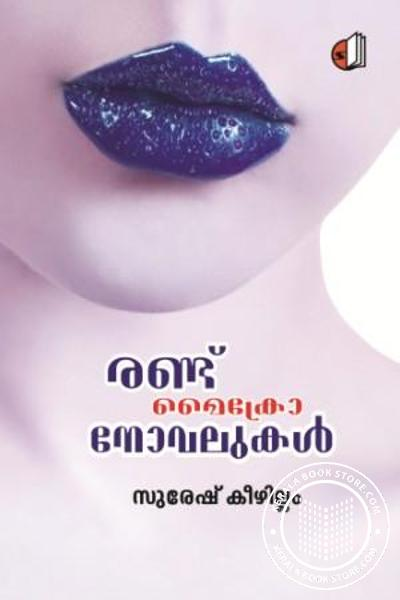 Cover Image of Book Randu Micro Novelukal
