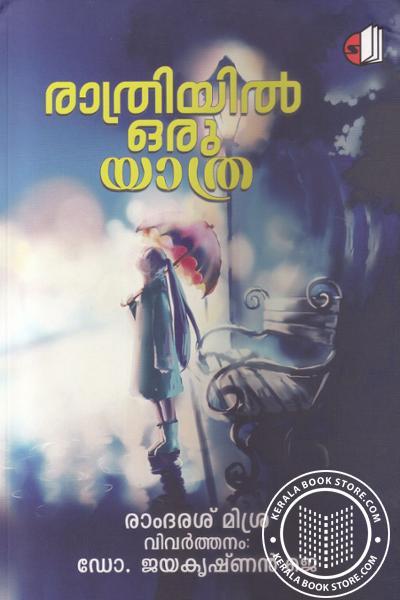 Cover Image of Book Ratriyil Oru Yatra