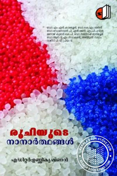 Cover Image of Book Ruchiyude Nanarthangal