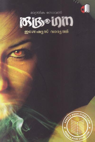 Cover Image of Book രുദ്രാംഗാന