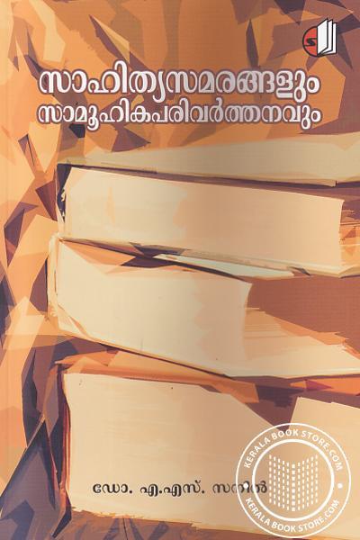 Cover Image of Book Sahithyasamarangalum Samuhikaparivarthanavum