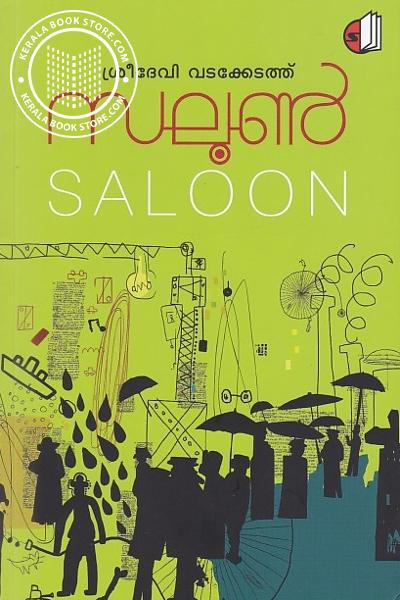 Cover Image of Book സലൂണ്‍