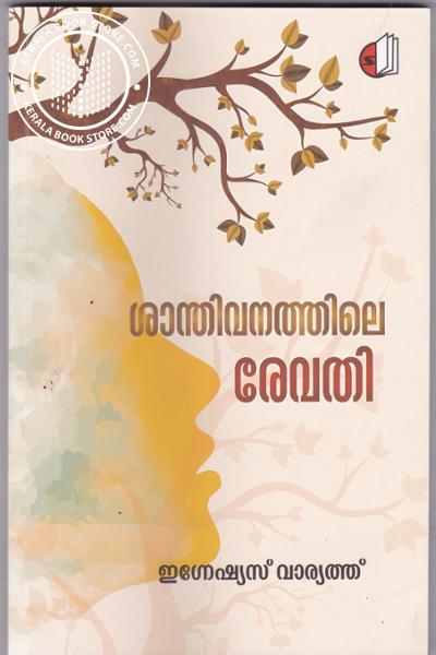 Cover Image of Book ശാന്തിവനത്തിലെ രേവതി