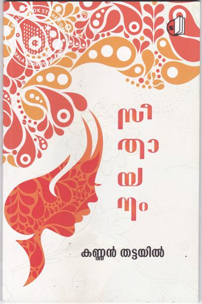 Image of Book Seethayanam