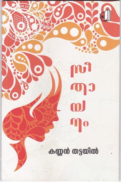 Cover Image of Book സീതായനം