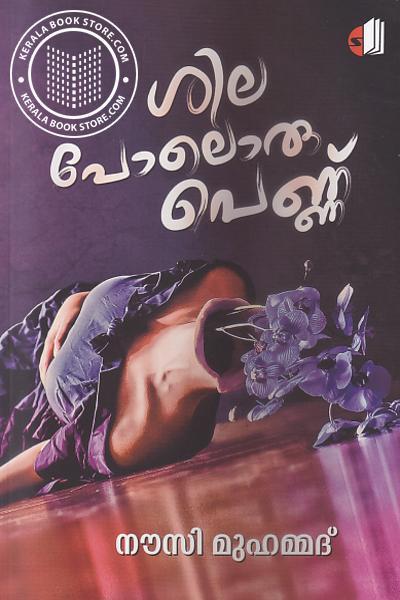 Cover Image of Book ശില പോലൊരു പെണ്ണ്