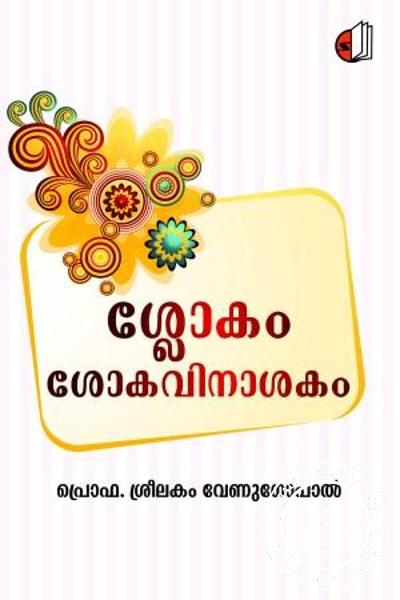 Cover Image of Book Slokam Sokavinasakam