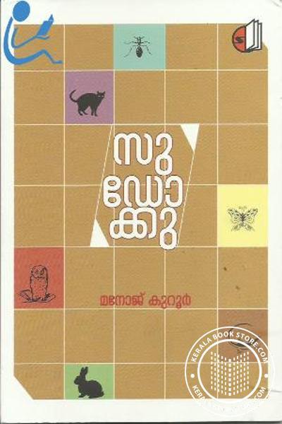 Cover Image of Book സുഡോക്കു