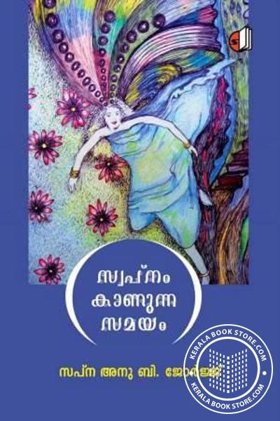 Cover Image of Book Swapnam Kanunna Samayam