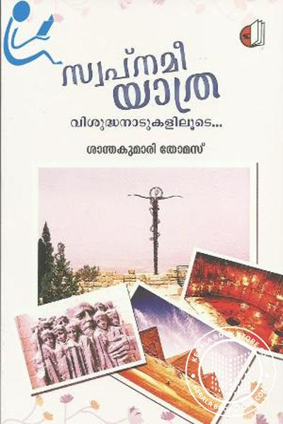 Cover Image of Book Swapnamee yathra