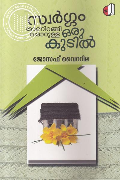 Image of Book Swargam Thaniragi Vararulla Oru Kudil