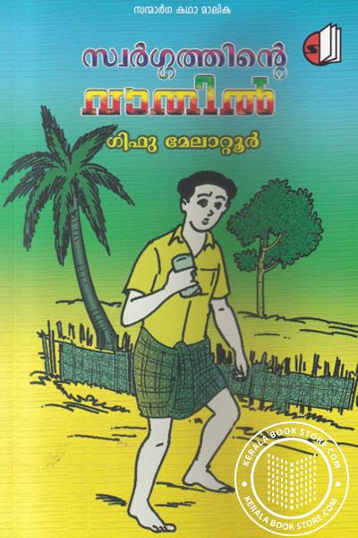 Cover Image of Book Swargathinte Vathil