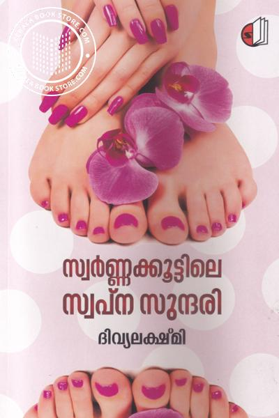 Image of Book Swarnakoottile Swapna Sundari