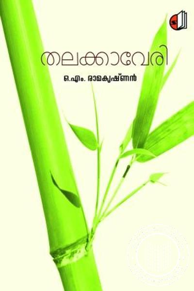 Cover Image of Book Thalakkaveri