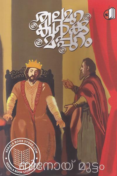 Cover Image of Book Thalamurakalkkumappuram