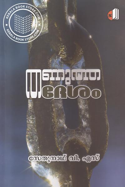 Cover Image of Book തണുത്ത ദേശം