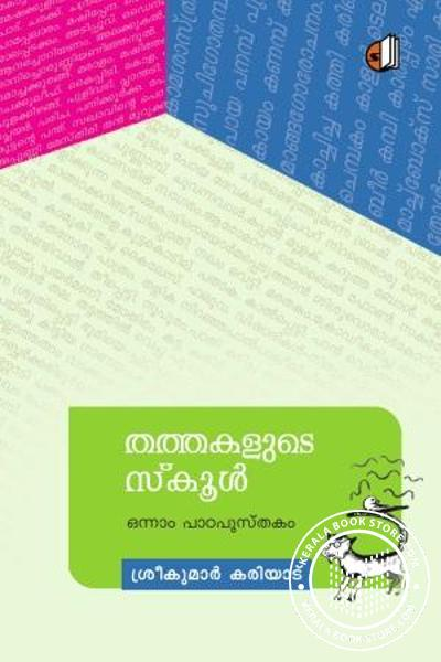 Cover Image of Book Thathakalude School Onnam Padapusthakam