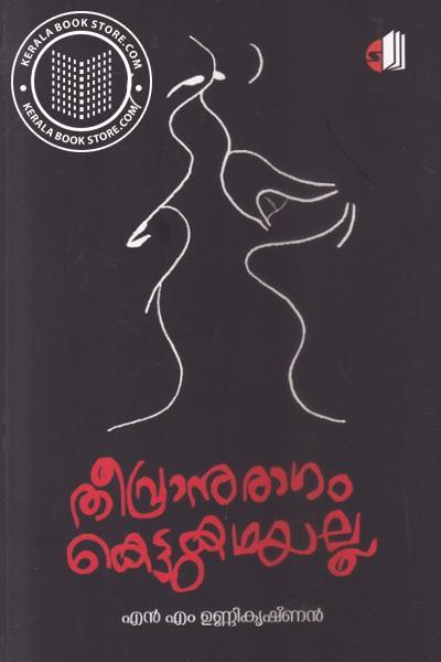 Image of Book Theevranuragam Kettukadhayalla