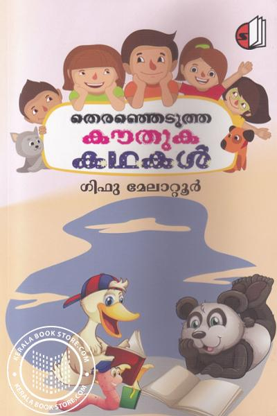 Cover Image of Book Theranjetutha Kauthuka Kathakal