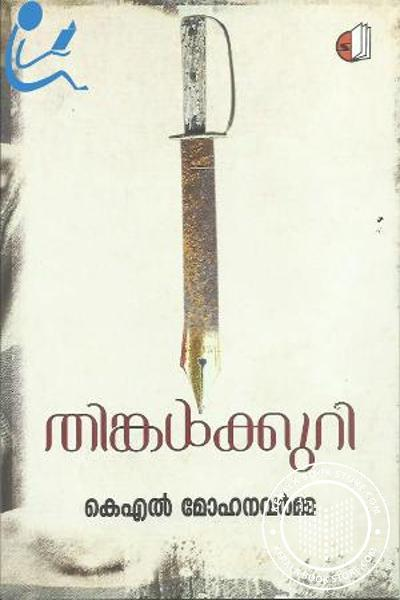 Cover Image of Book Thinkalkkuri