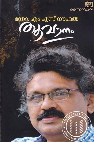 Cover Image of Book തൂവാനം
