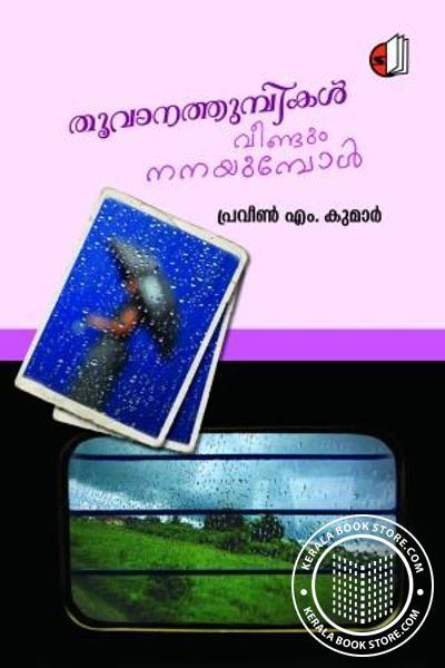 Cover Image of Book തൂവാനത്തുമ്പികള് വീണ്ടും നനയുമ്പോള്