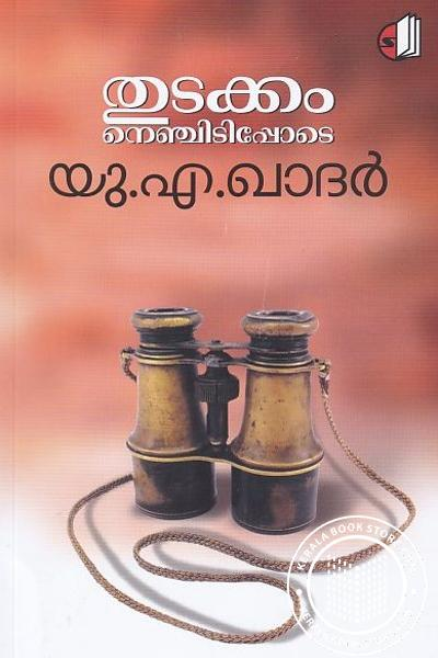 Cover Image of Book Thudakkam Nenchidippode