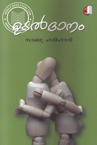 Cover Image of Book Udaldhanam