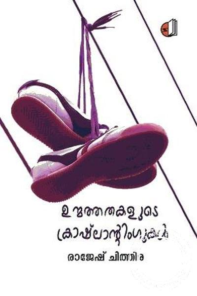 Cover Image of Book ഉന്മത്തതകളുടെ ക്രാഷ് ലാന്റിംഗുകള്