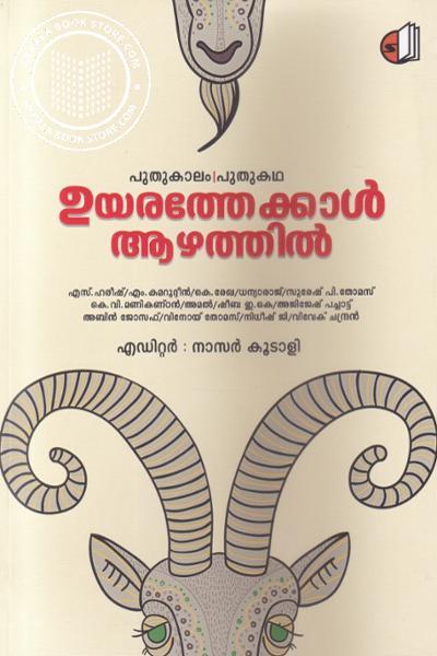 Image of Book Uyarathekkal Azhathil