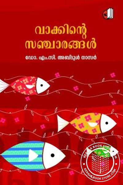 Cover Image of Book വാക്കിന്റ സഞ്ചാരങ്ങള്